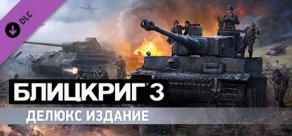 Купить Blitzkrieg 3 - Digital Deluxe Edition Upgrade