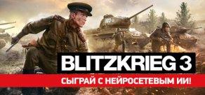 Купить Blitzkrieg 3. Deluxe Edition