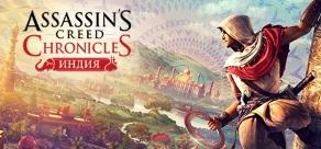 Купить Assassin's Creed Chronicles: Индия