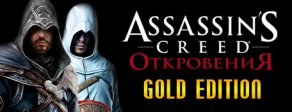 Купить Assassin's Creed: Откровения. Gold Edition