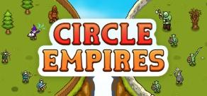 Купить CIRCLE EMPIRES