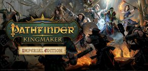 Купить Pathfinder: Kingmaker Explorer Edition. Pathfinder: Kingmaker Imperial Edition