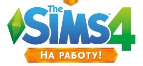 Купить The Sims 4. На работу!
