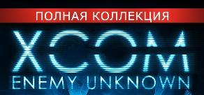 Купить XCOM: Enemy Unknown. Полная коллекция