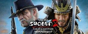 Купить Total War: SHOGUN 2 - Fall of the Samurai Collection (для Mac)