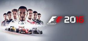 Купить F1 2016