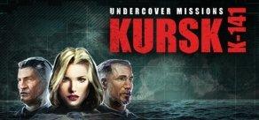 Купить Undercover Missions: Operation Kursk K-141