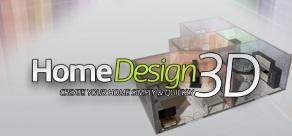 Купить Home Design 3D