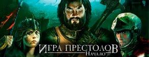 Купить Игра престолов: Начало