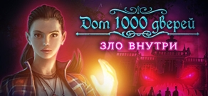 Купить House of 1000 Doors: Evil Inside