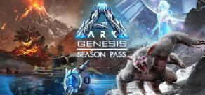 Купить ARK: Survival Evolved. ARK: Genesis Season Pass